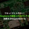 Raspberry Pi基板上のLEDを光らせて機体を確認する + Lチカ