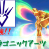 エクバ最強の奥義、その名はドラゴニックアーツ【EXVS2XB】