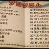 【セトリあり】おかあさんといっしょファミリーコンサート 足利公演が3月4日(土)放送!
