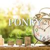 『PONEY』で現金orマイルをザクザク貯める(当ブログから登録いただいた方向け)