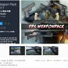 【無料アセット】FPSやVRで使える銃火器と近接武器のハイクオリティ3Dモデル!「男性の腕」3Dモデル付き「Fps Weapon Pack HD 2017」 / 開発のTODOとして使える注目カテゴリ入りのメモ帳が無料化!「Easy Notes」 / ソースコード等のテンプレートが自作できるエディタ