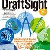 【徹底検証】無料CAD「DraftSight」と「AutoCAD」