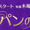 深田恭子が女泥棒役! ドラマ「ルパンの娘」(フジ・木10枠)に主演〜「恋人は警察官で」スリリングなラブコメか?〜