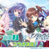 【アンジュGB】MF文庫Jコラボ決定!