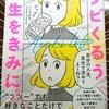 【第36話】ブロガー『ナオキ・ニシガキ』誕生と そのキーパーソン (前編)