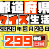 【都道府県クイズ】第299回(問題&解説)2020年3月24日