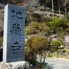 1万体以上のお地蔵さまがいるお寺!?水子供養発祥の地、紫雲山地蔵寺を訪ねて