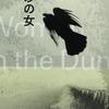 【読書コラム】砂の女 - 意味の探求とその挫折 -