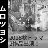 ムロツヨシが2018年秋ドラマに2作品出演する!