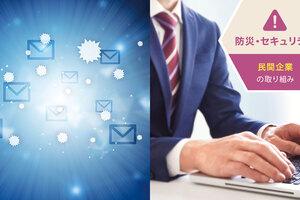 「メール無害化」による職員負担を、オールインワンで解消させる方法