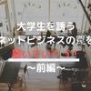 SNSで大学生を誘うネットビジネスの罠を、実際に会うことで暴いていくっ!   〜前編〜