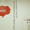 朝ドラまんぷく、萬平さんの記念館、もとい、安藤百福発明記念館に行ってきました(2)