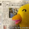 福岡県 京築地方の新聞流通考察