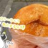 『中屋パン』 懐かしの味!大人気のあんドーナツ!(今池駅)