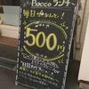 Bocco 北一条店 / 札幌市中央区北1条西7丁目 EXYビル2F