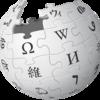 暇なときに読みたい雑学系Wikipediaページまとめ