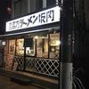 高円寺にあるラーメン屋 喜多方ラーメン坂内