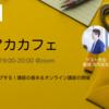 5/2(土)19:00〜Youtubeライブ配信決定 満足度をあげるオンライン講座の秘訣をシェア!先生のための「ストアカカフェ」開催します