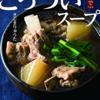 『ごっついスープ』  豆腐や大豆製品ならヘルシー  豆腐と水菜の明太スープ
