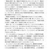 「鎖工場/著 大杉栄」の感想