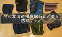 冬の写真撮影旅行(北海道)の服装・必要な装備を考える【防寒グッズ】
