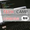 【取材】これでTECH::CAMPの大阪梅田教室まるわかり!