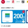 【d払い】コンビニ各社で使えるd払いクーポン配布中(`・ω・´)