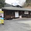 【関西旅 温泉】 奈良県 天の川温泉