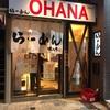 神奈川 横浜〉ふらっと入ったお店ですが、結構うまい!