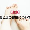 【注意】靴と足の健康について