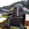 出羽七福神のお詣りその4「冷岩寺」、その5「如法寺」、ランチは戸沢「日韓ひろば」。