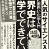 日経に広告(その画像)→『絶対に面白い化学入門 世界史は化学でできている』左巻 健男 ダイヤモンド社