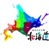 北海道は日本から独立して新たな国家を築くべきだ