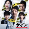 サイン –法医学者 柚木貴志の事件– 2話 感想|この手のドラマ、警察遅すぎ案件