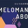 MeloMance(メロマンス )の贅沢空間