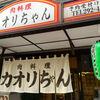 肉料理カオリちゃん(西区観音町)