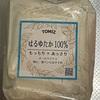 最強の食パン小麦粉(5)はるゆたか