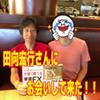 田向宏行さんにお会いしてきました!😭