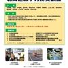 平成29年度北海道原子力防災避難訓練 参観ポイント&ルート