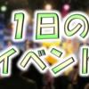 【ポケカ】3月1日(木)のポケモンカードイベント
