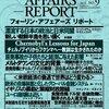 FAから、漂流する日本の政治と日米同盟