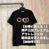【お得に買える!】神戸三田プレミアムアウトレットの戦利品をまとめました【2020年7月】