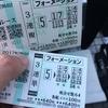 大阪杯 2017