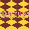 【プレイ感想】金色ラブリッチェ 感想-批評(2/3) エロイナ・シルヴィア√