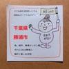 【日本を楽しむ】BBAガイドの「千葉県 勝浦市」ラーメン・温泉・宇宙と幅広い海の街