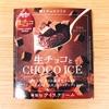 オハヨー乳業 生チョコとCHOCO ICE 【コンビニ】