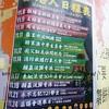<香港>11月のデモ行進・抗議集会情報(11/8)現在