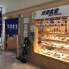 沖縄の美味しいもの(1)那覇空港内