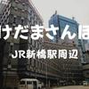 【けだまさんぽ】新橋に昭和残ってた!狸がお出迎え「新橋駅前ビル」ひとり昭和を堪能してきた