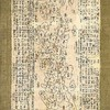 国内最古級の日本地図と確認